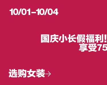 Golden Week Promo