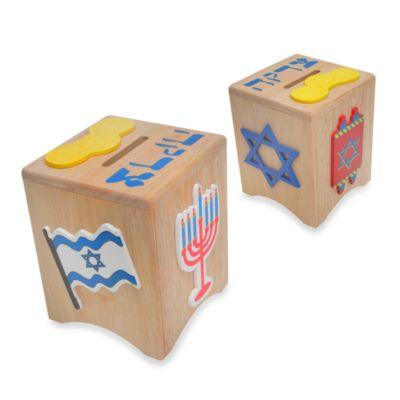 KidKraft® Tzedakah Box