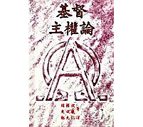 The Doctrine of Lordship (Chinese)