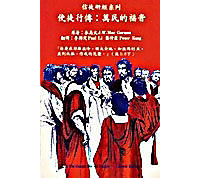 Acts: The Gospel for All People (Chinese)