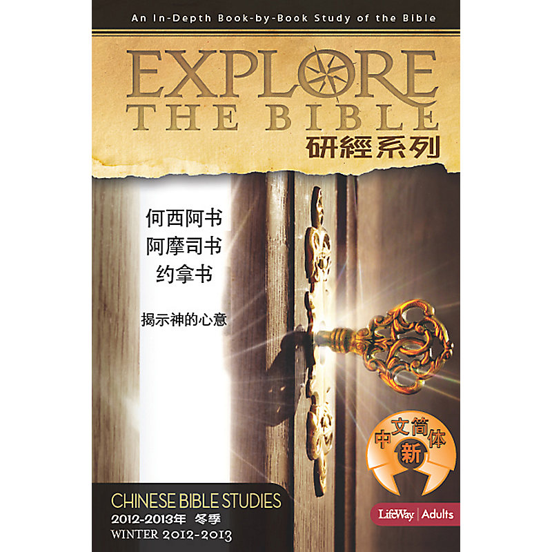 Explore the Bible: Simplified Chinese - Winter 2013