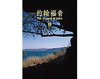Mandarin Chinese Gospel of John – Parallel English