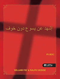 Share Jesus Without Fear - Arabic