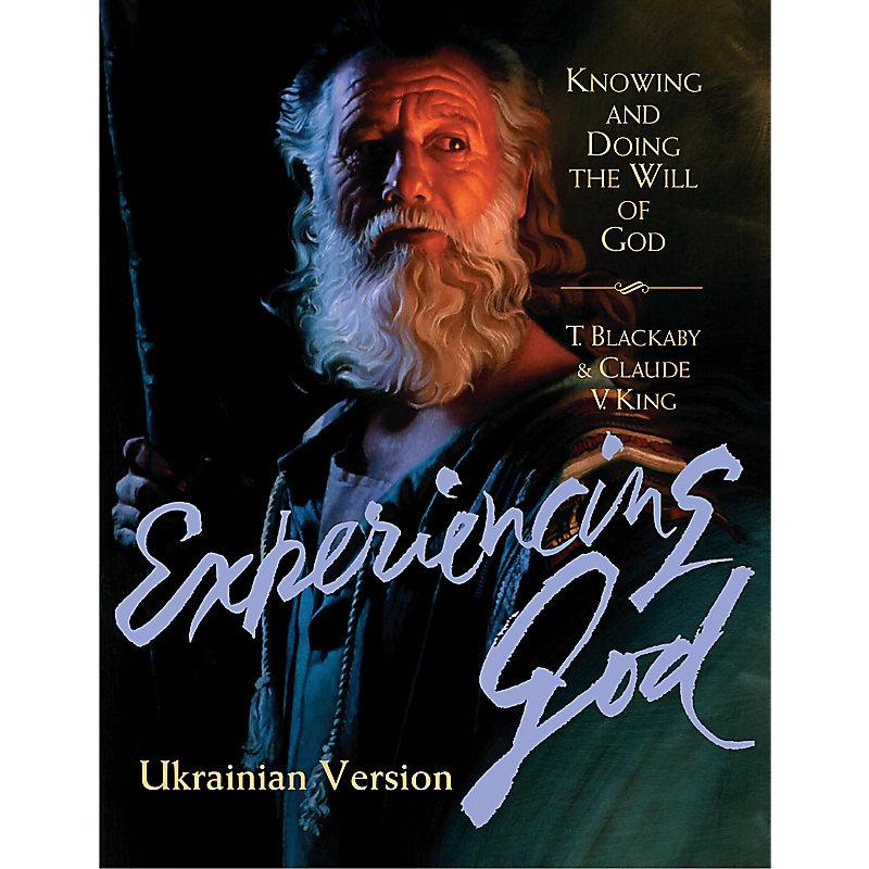 Experiencing God - Member Book Ukrainian - PDF (Document Download)