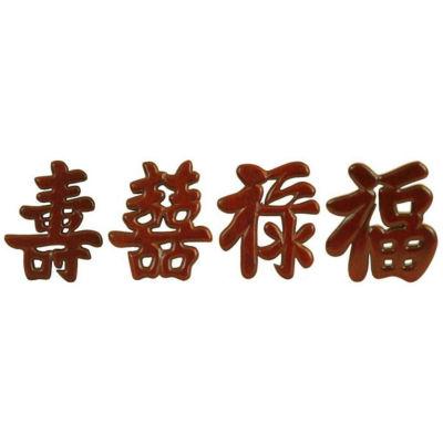 Oriental Furniture Set Of 4 Wooden Symbols Sentiments + Sayings Print