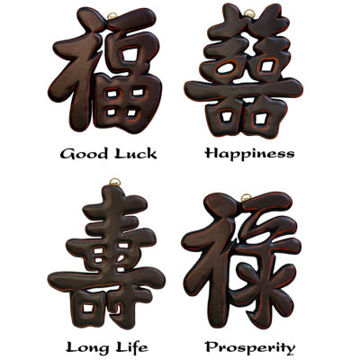 Oriental Furniture Set Of 4 Wooden Symbols - Antique Black Wall Sign