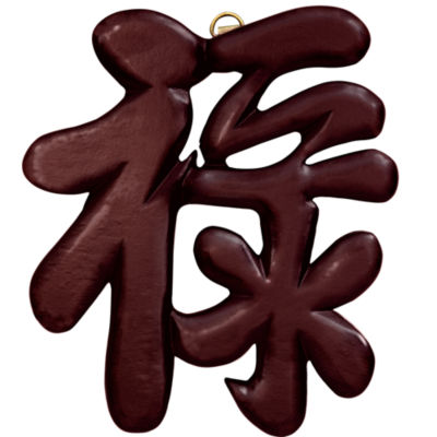Oriental Furniture Prosperity Wall Sculpture