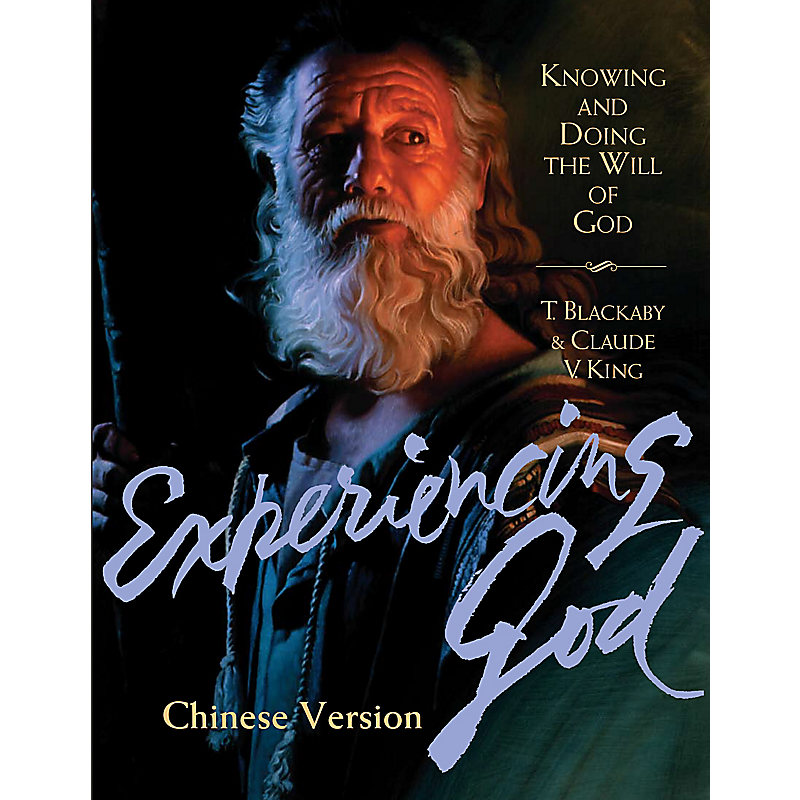 Experiencing God - Member Book Chinese
