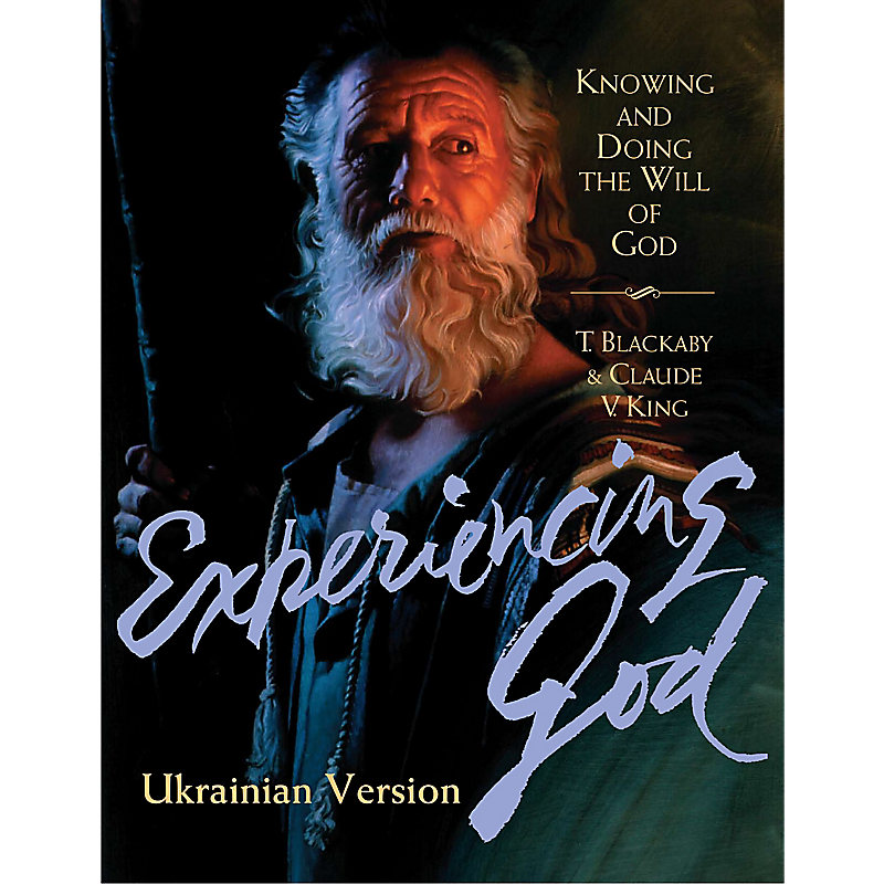 Experiencing God - Member Book Ukrainian