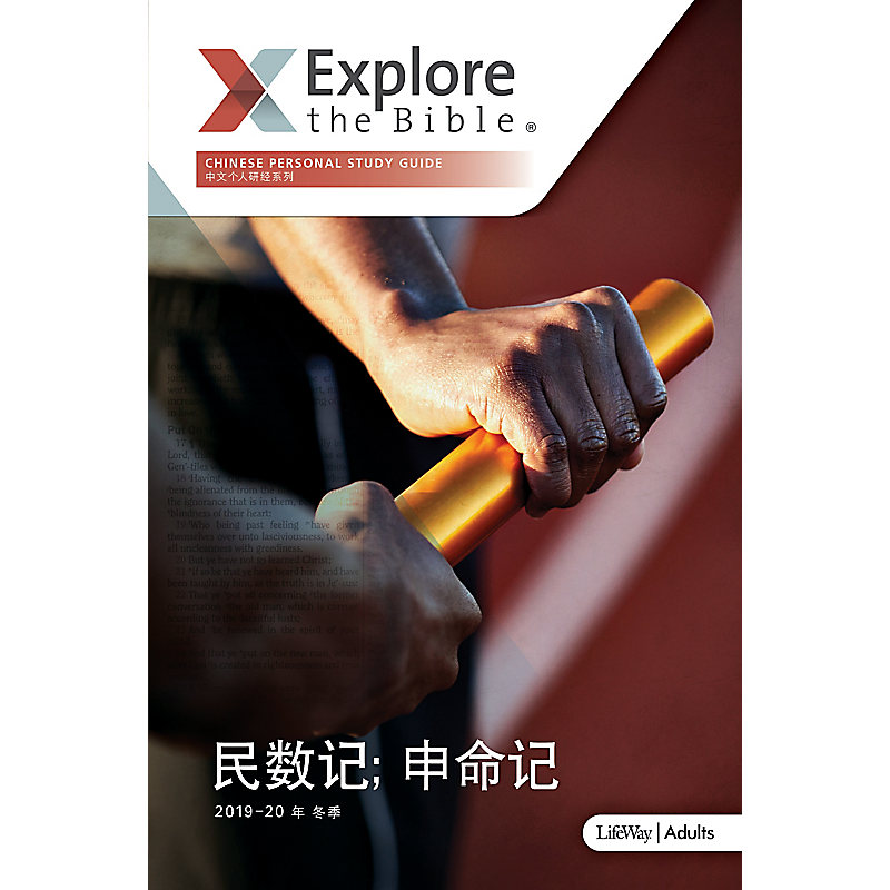 Explore the Bible: Chinese Bible Studies - Winter 2020
