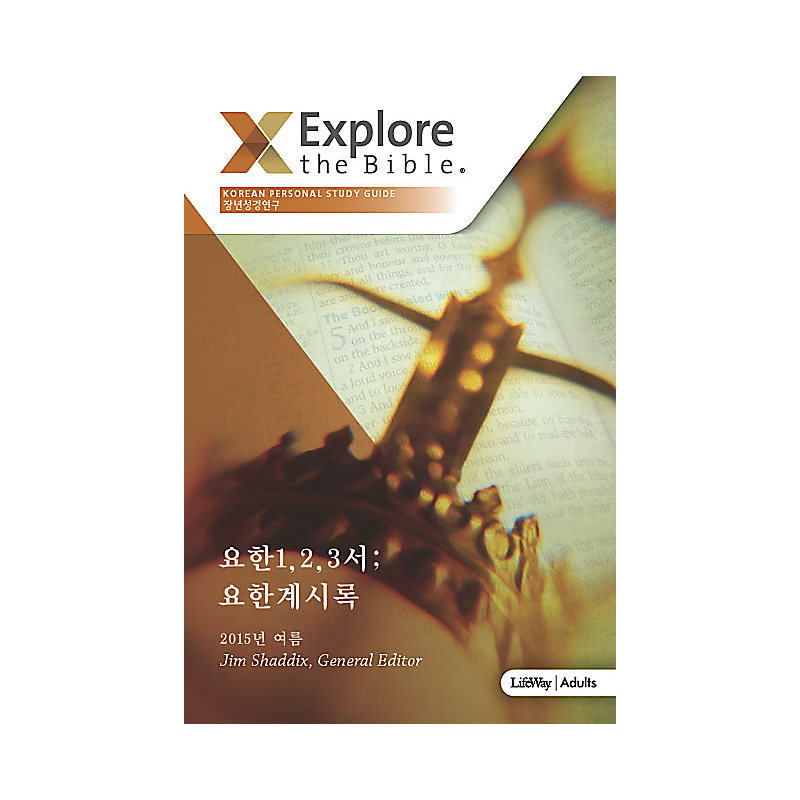 Explore the Bible: Korean Bible Studies - Summer 2015
