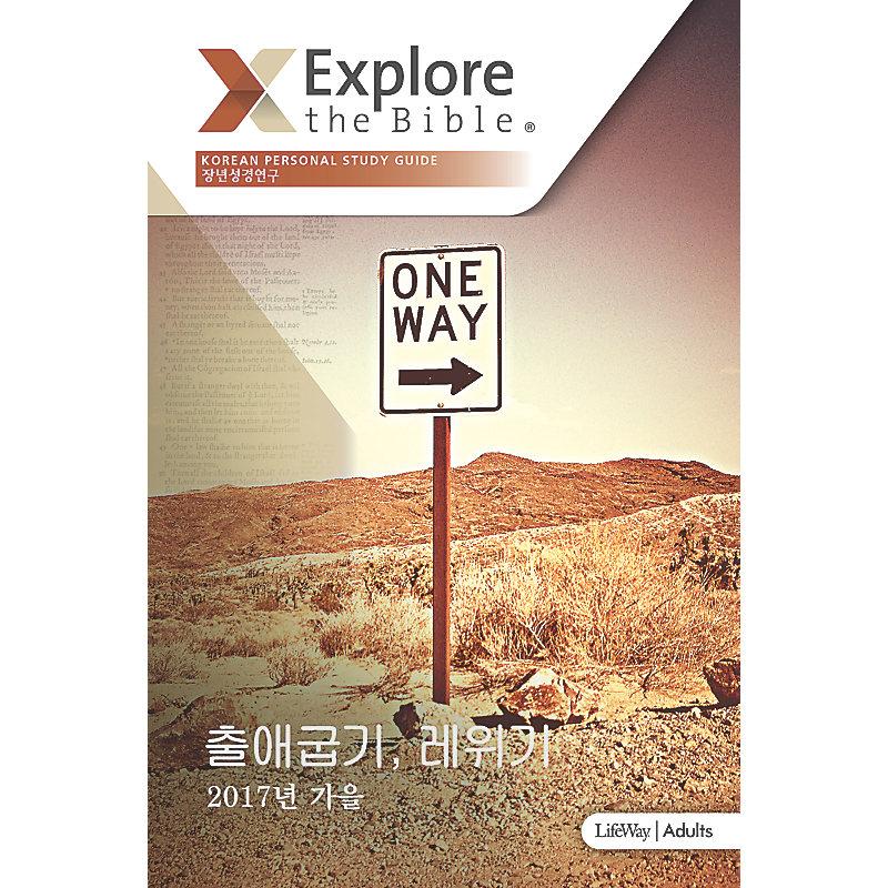 Explore the Bible: Korean Bible Studies - Fall 2017