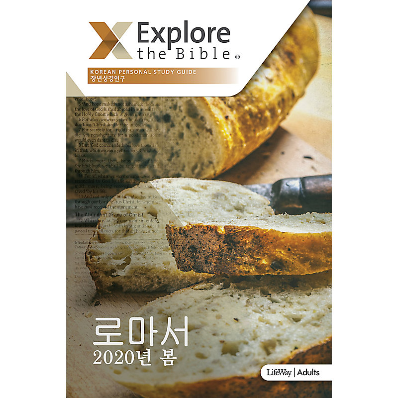 Explore the Bible: Korean Bible Studies - Spring 2020