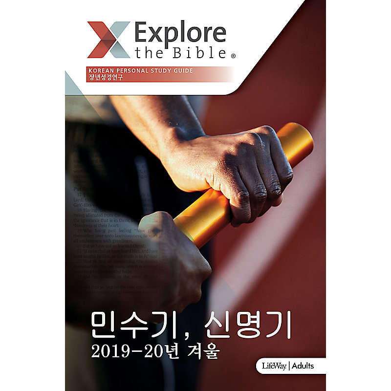 Explore the Bible: Korean Bible Studies - Winter 2020