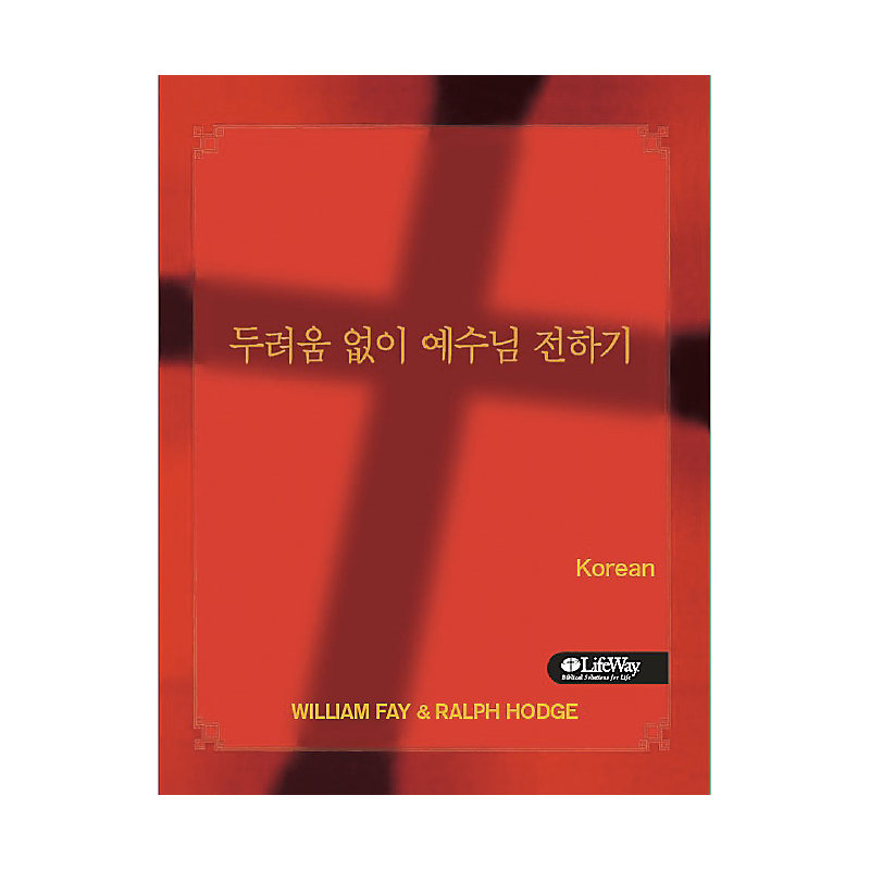 Share Jesus Without Fear - Korean