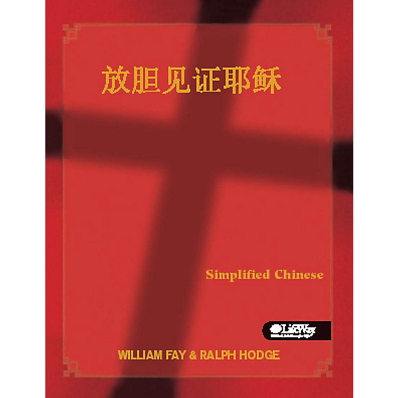Share Jesus Without Fear - Chinese (Simplified)