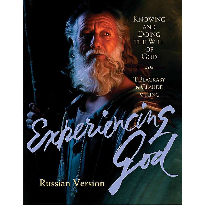 Experiencing God - Member Book Russian - PDF
