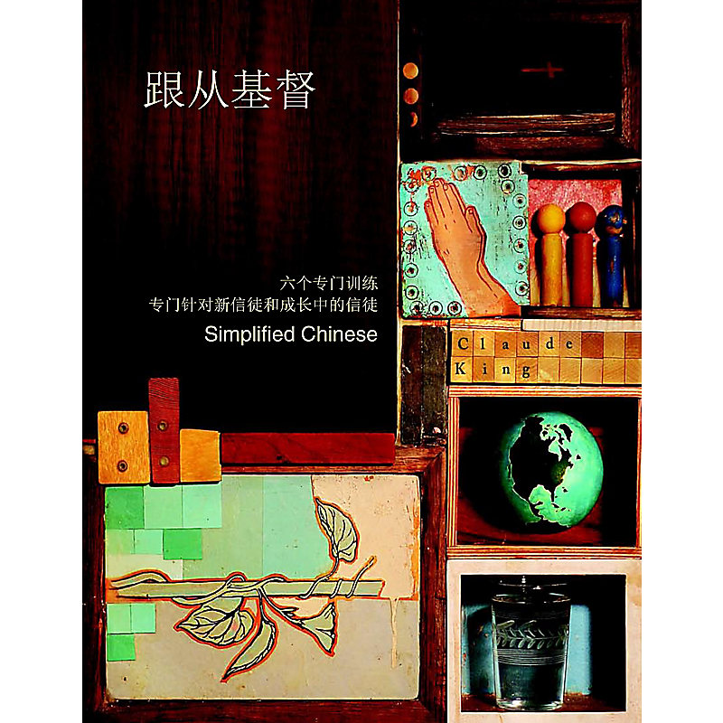The Call to Follow Christ - Simplified Chinese
