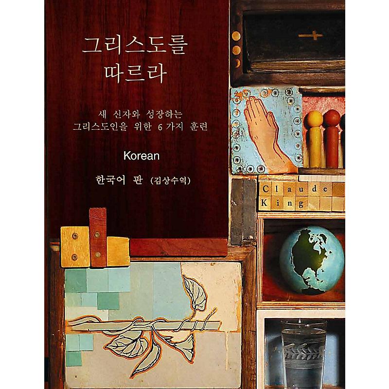 Call to Follow Christ - Korean Edition