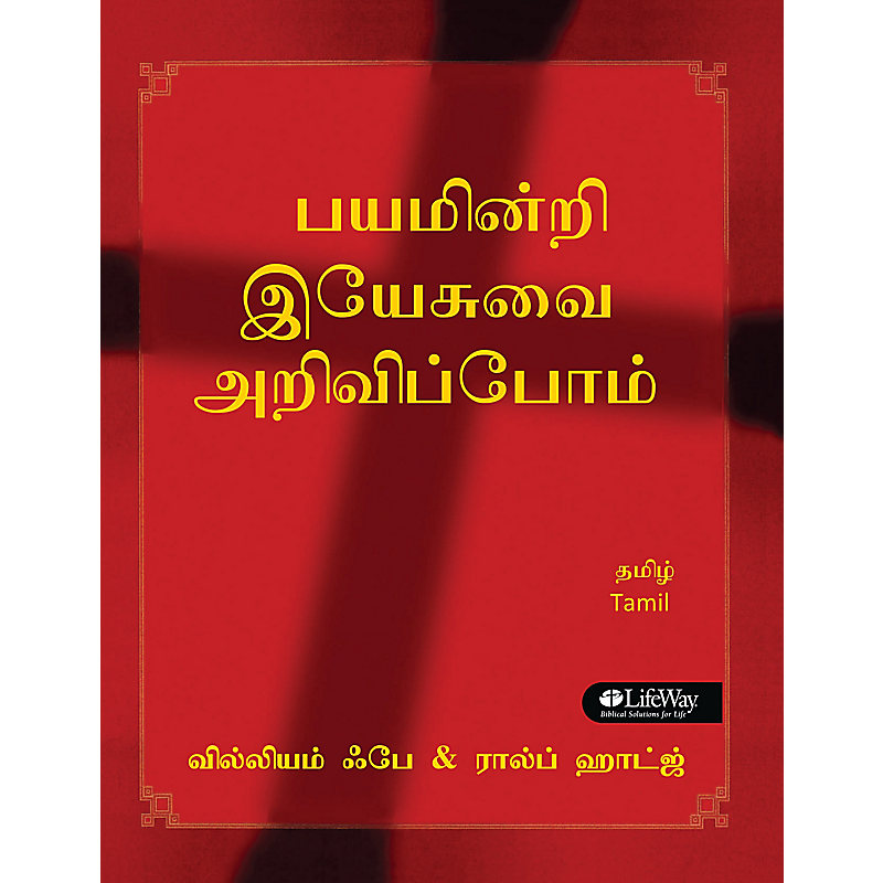 Share Jesus Without Fear - Tamil