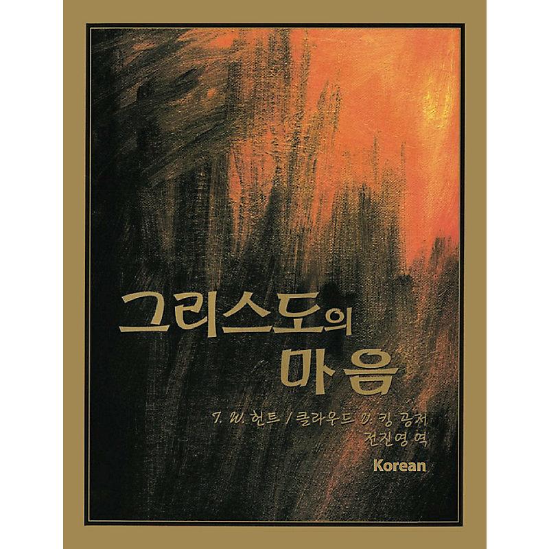 The Mind of Christ - Member Book (Korean)