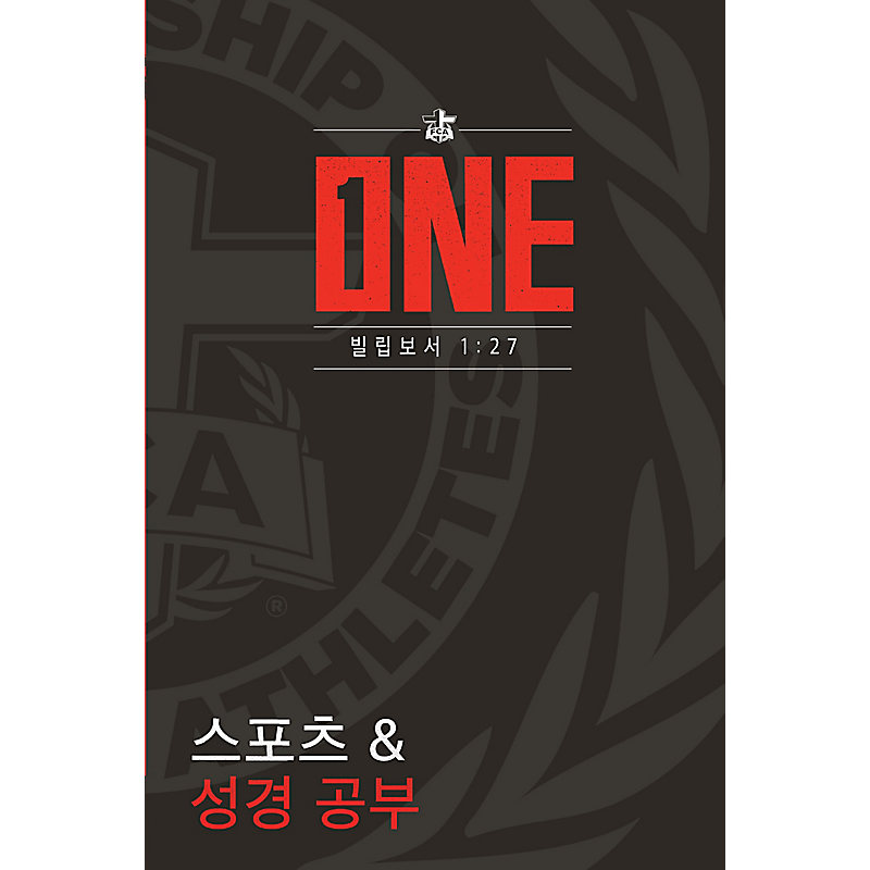 FCA Athlete's Bible Handbook: ONE (Korean Ed)